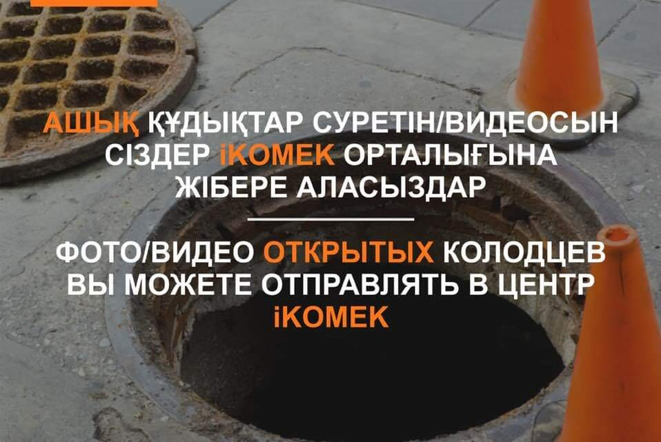 Памятка жителям столицы